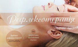 Методики східної медицини для покращення ефективності лікування у «Прикарпатському центрі репродукції людини».
