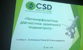 Лекція «Патоморфологічна діагностика хронічного ендометриту» в ДЗ «ПЦРЛ» від головного лікаря лабораторії CSD Селезньова О.О.