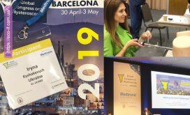 30 квітня – 3 травня у Барселоні відбувся Світовий Конгрес по Гістероскопії / Global Congress on Hysteroscopy.