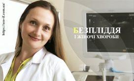 Безпліддя і жіночі хвороби, що пригнічують фертильність.