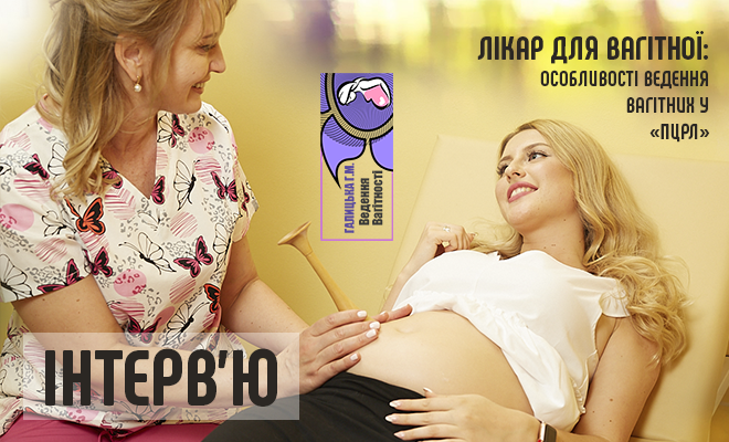 Лікар для вагітної: особливості ведення вагітних в «Прикарпатському центрі репродукції людини». Інтерв'ю з ГАЛИЦЬКОЮ Г.М.