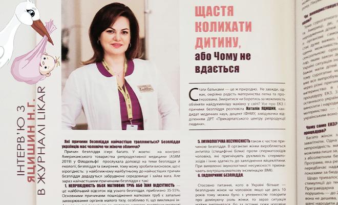 Інтерв'ю з Яцишин Н.Г. у журналі LIKAR на тему екстракорпорального запліднення (ЕКЗ).