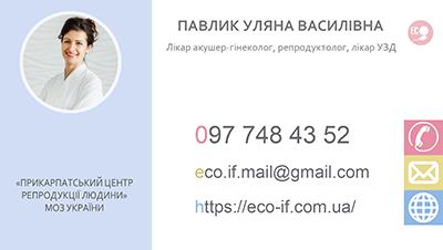Профілактика раку шийки матки: лікарі «ПЦРЛ» на ІІІ Всеукраїнському науково-практичному форумі з міжнародною участю «VAGINA, CERVIX, UTERUS».