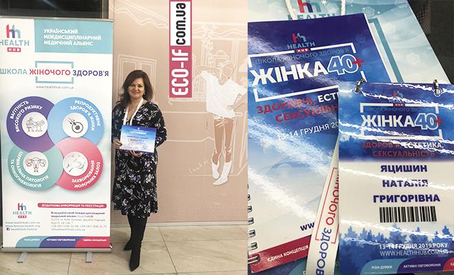 Яцишин Н.Г. на конференції ЖІНКА 40+: ЗДОРОВ'Я, ЕСТЕТИКА, СЕКСУАЛЬНІСТЬ.