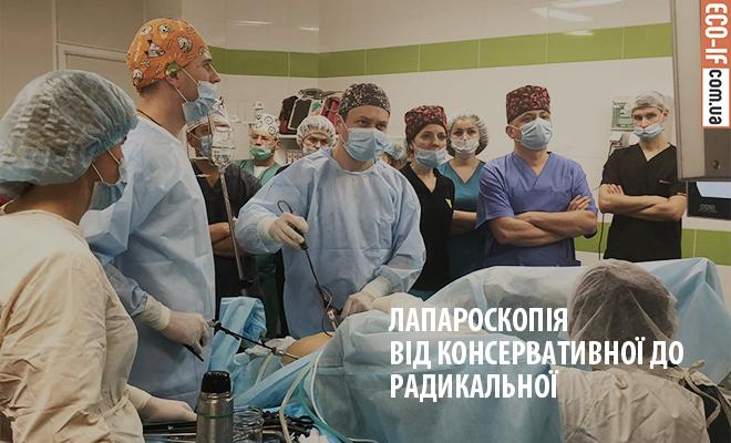 ЛАПАРОСКОПІЯ ВІД КОНСЕРВАТИВНОЇ ДО РАДИКАЛЬНОЇ – майстер-клас з ендоскопічної хірургії в ДЗ «ПЦРЛ».