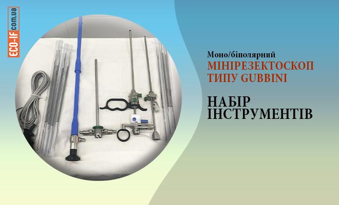 Новий моно/біполярний МІНІРЕЗЕКТОСКОП ТИПУ GUBBINI з новим набором інструментів тепер в «ПЦРЛ».