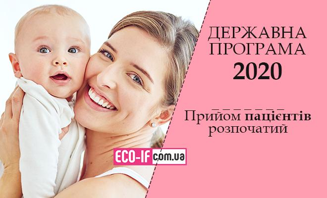 Прийом пацієнтів по ДЕРЖАВНІЙ ПРОГРАМІ 2020 розпочатий.
