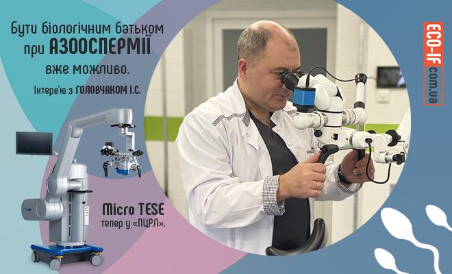 Бути біологічним батьком при азооспермії вже можливо. Операції Micro TESE тепер у «ПЦРЛ». Інтерв'ю з ГОЛОВЧАКОМ І.С.