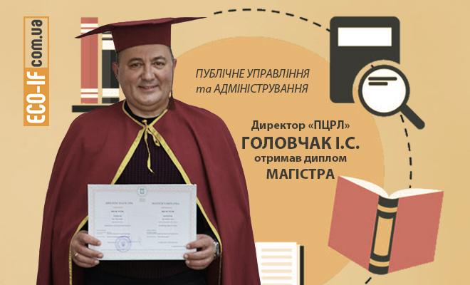 Вітаємо директора «ПЦРЛ» ГОЛОВЧАКА І.С. з отриманням диплому Магістра за спеціальністю Публічне управління та адміністрування.