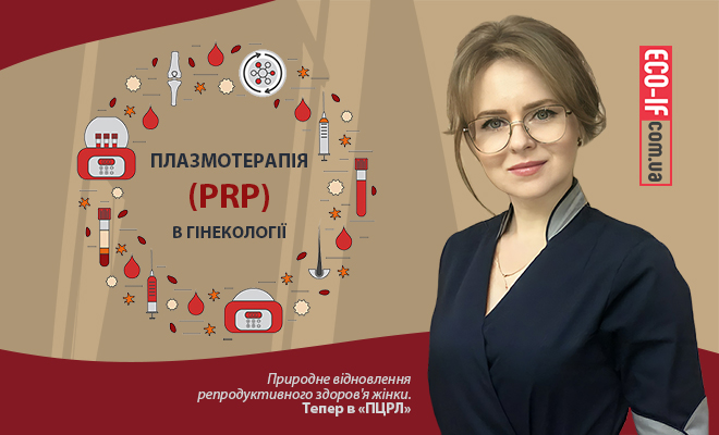 ПЛАЗМОТЕРАПІЯ (PRP) В ГІНЕКОЛОГІЇ: природне відновлення репродуктивного здоров'я жінки. Тепер в «ПЦРЛ».