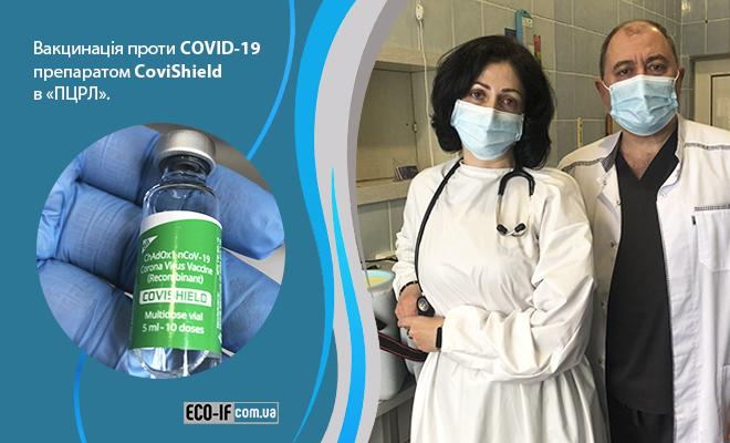 Вакцинація проти COVID-19 препаратом CoviShield в «ПЦРЛ».
