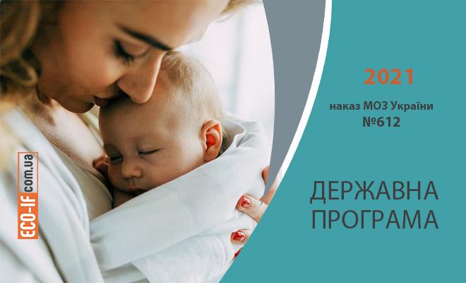 ГУ «ПЦРЧ» продолжает прием пациентов по ГОСУДАРСТВЕННОЙ ПРОГРАММЕ 2021.