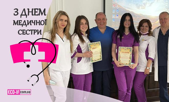 Вітаємо з Міжнародним Днем Медичної Сестри!