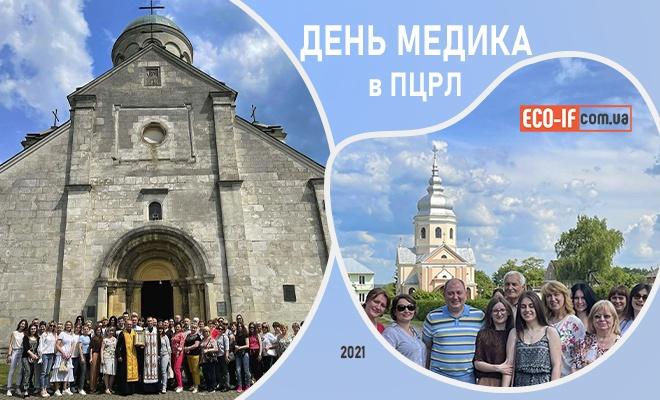 Колектив «ПЦРЛ» відсвяткував ДЕНЬ МЕДИКА, відвідавши духовні пам'ятки Галицького району.