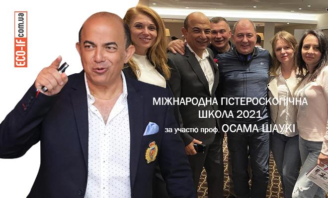 Міжнародна гістероскопічна школа 2021 за участю проф. Осама Шаукі (Osama Shawki) пройшла у Буковелі.