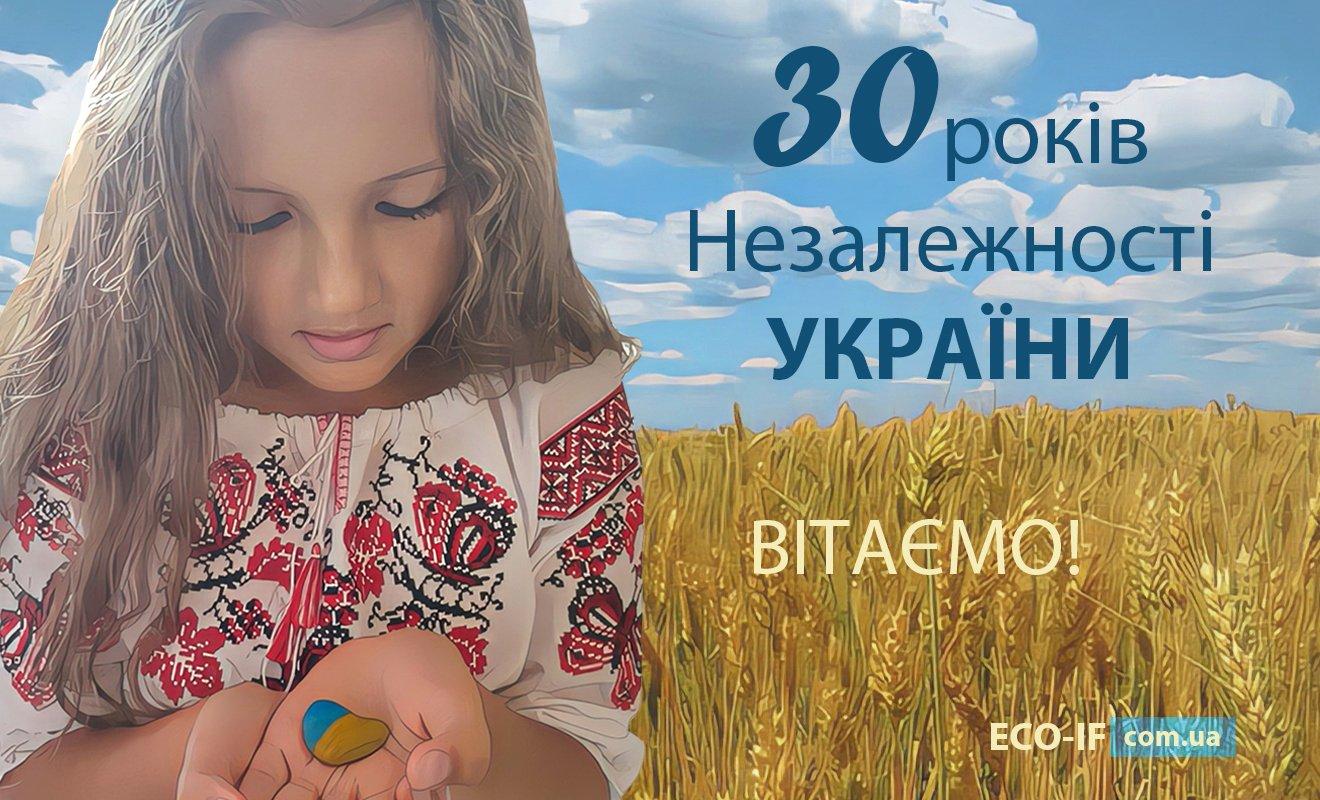 ВІТАЄМО з З0-річчям Незалежності УКРАЇНИ!