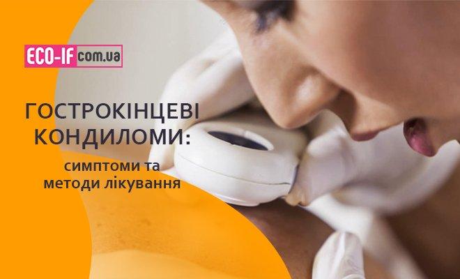 Гострокінцеві кондиломи (генітальні бородавки): симптоми та методи лікування.