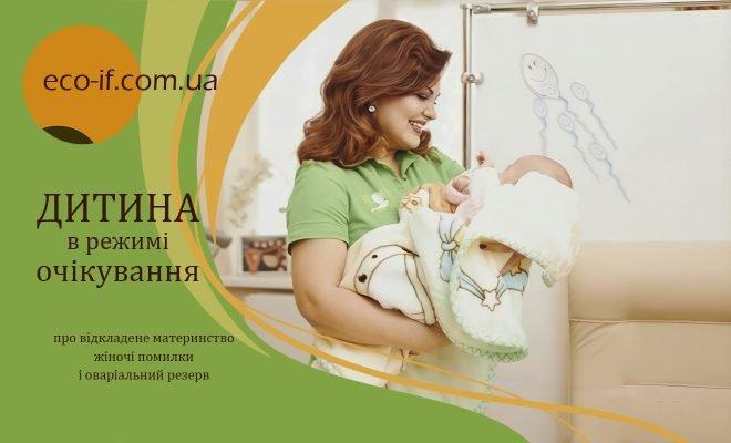 Дитина в режимі очікування: про відкладене материнство, жіночі помилки і оваріальний резерв.